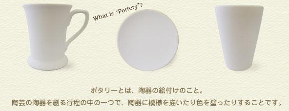 ポタリーとは、陶器の絵付けのこと。 陶芸の陶器を創る行程の中の一つで、陶器に模様を描いたり色を塗ったりすることです。